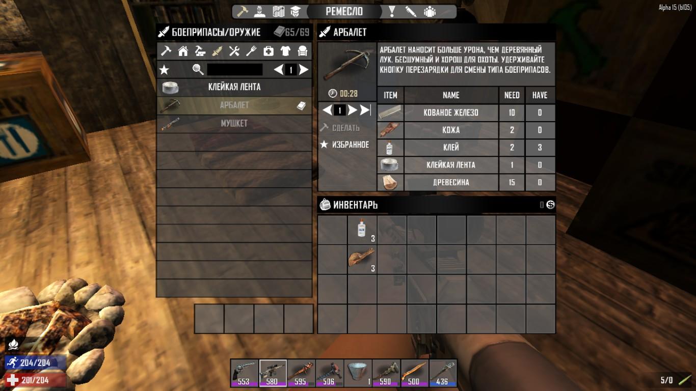Как сделать сделать ловушку со стрелами