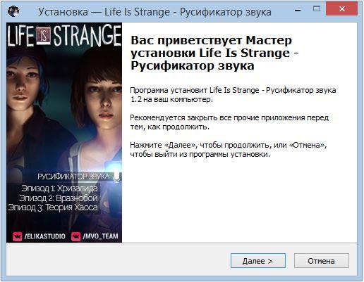 Как сделать life is strange на русском в стиме