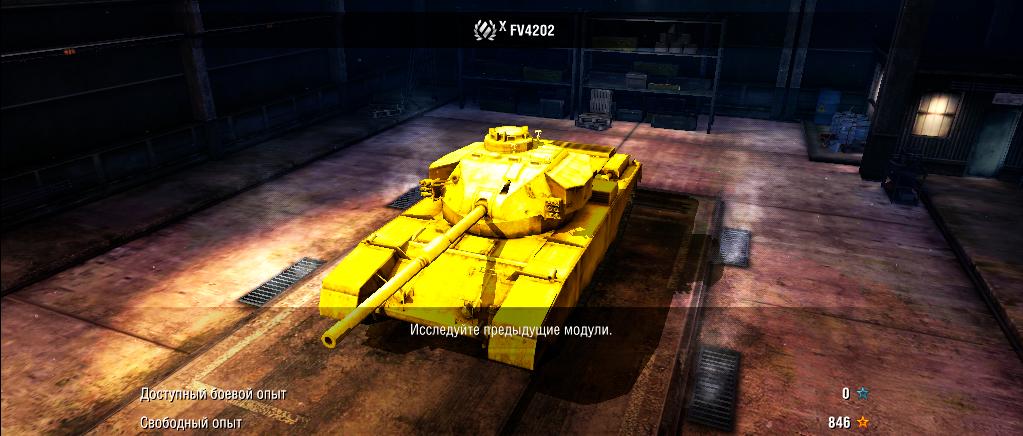 Программы на tanks русском world для of запрещенные