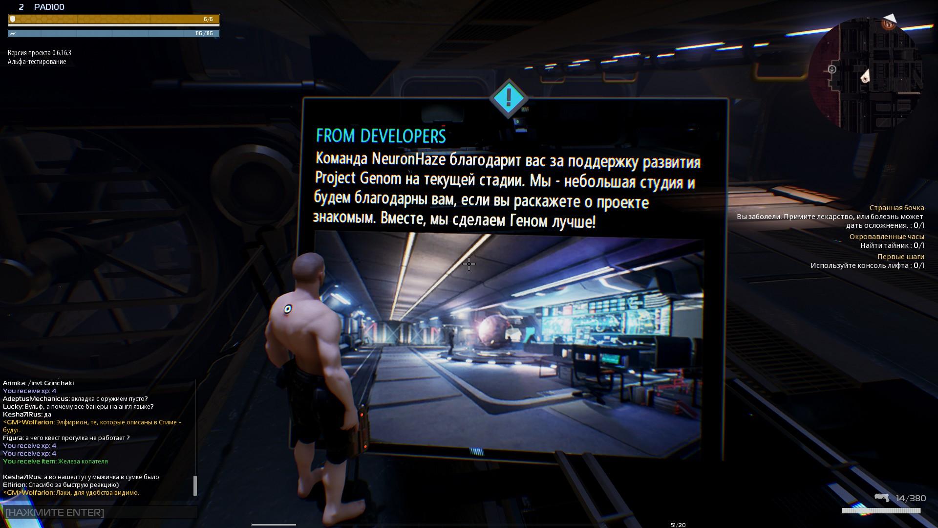SCI-FI-MMORPG PROJECT GENOM
