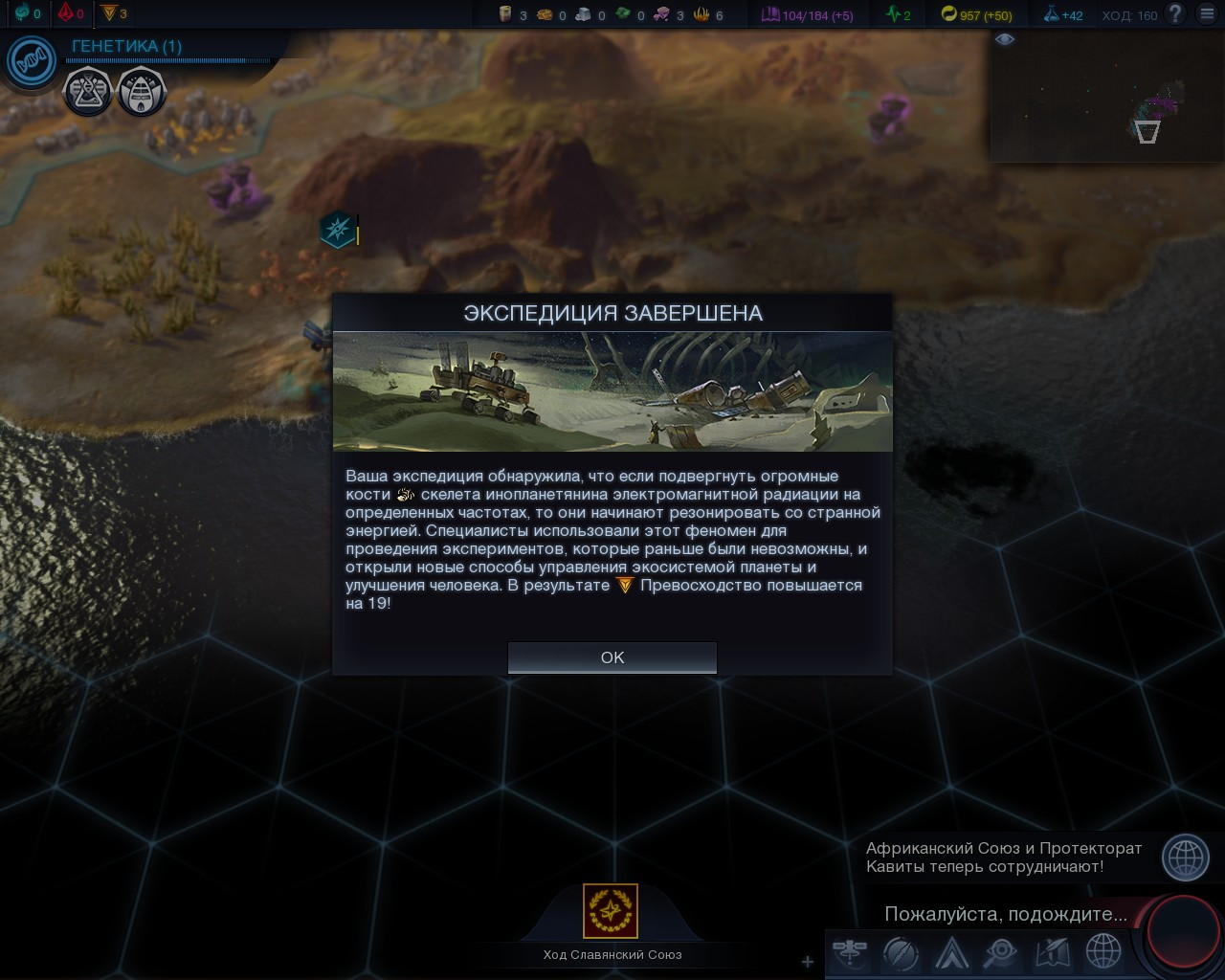 civ beyond earth starting guide