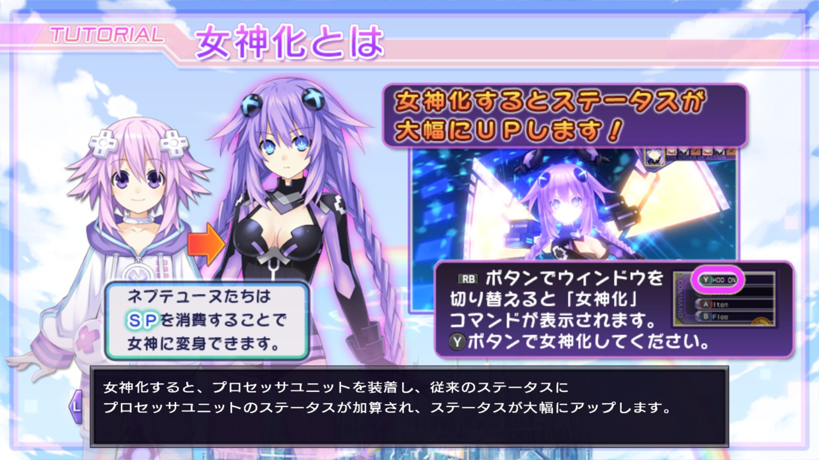 hyperdimension neptunia re birth1 leveling guide