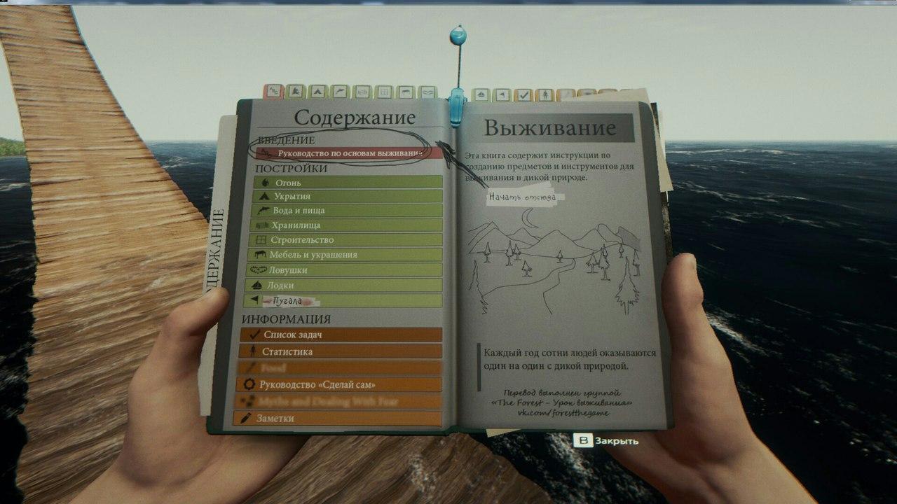 Как сделать the forest на русский язык 18