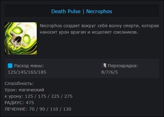 Описание первой способности Necrophos - Deach Pulse