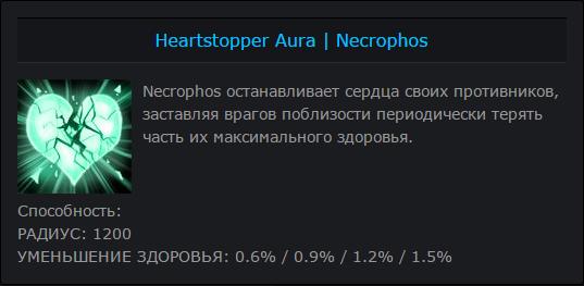 Описание второй способности Necrophos - Heartstopped Aura