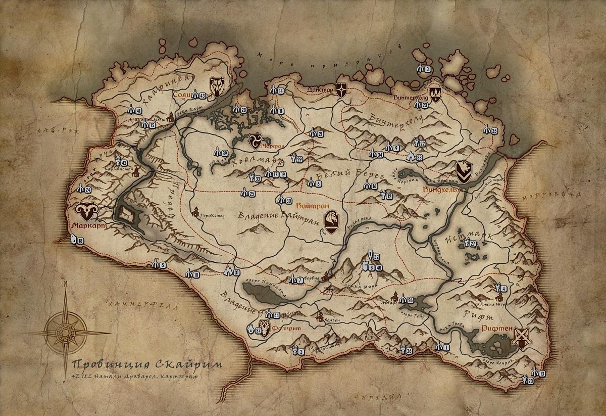 Карта Масок Скайрим