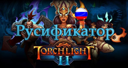 Torchlight 2 Русификатор