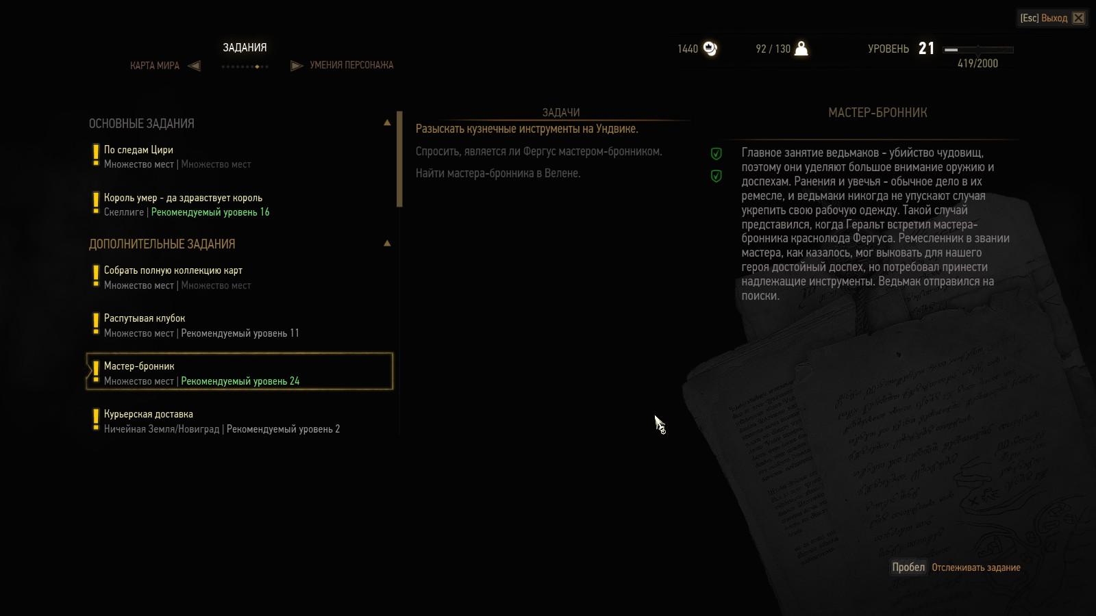 The Witcher 3: Wild Hunt вопрос по квесту.