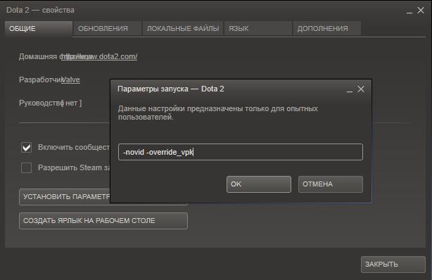 Параметры запуска для Dota2 Reborn | BrotherTEAM