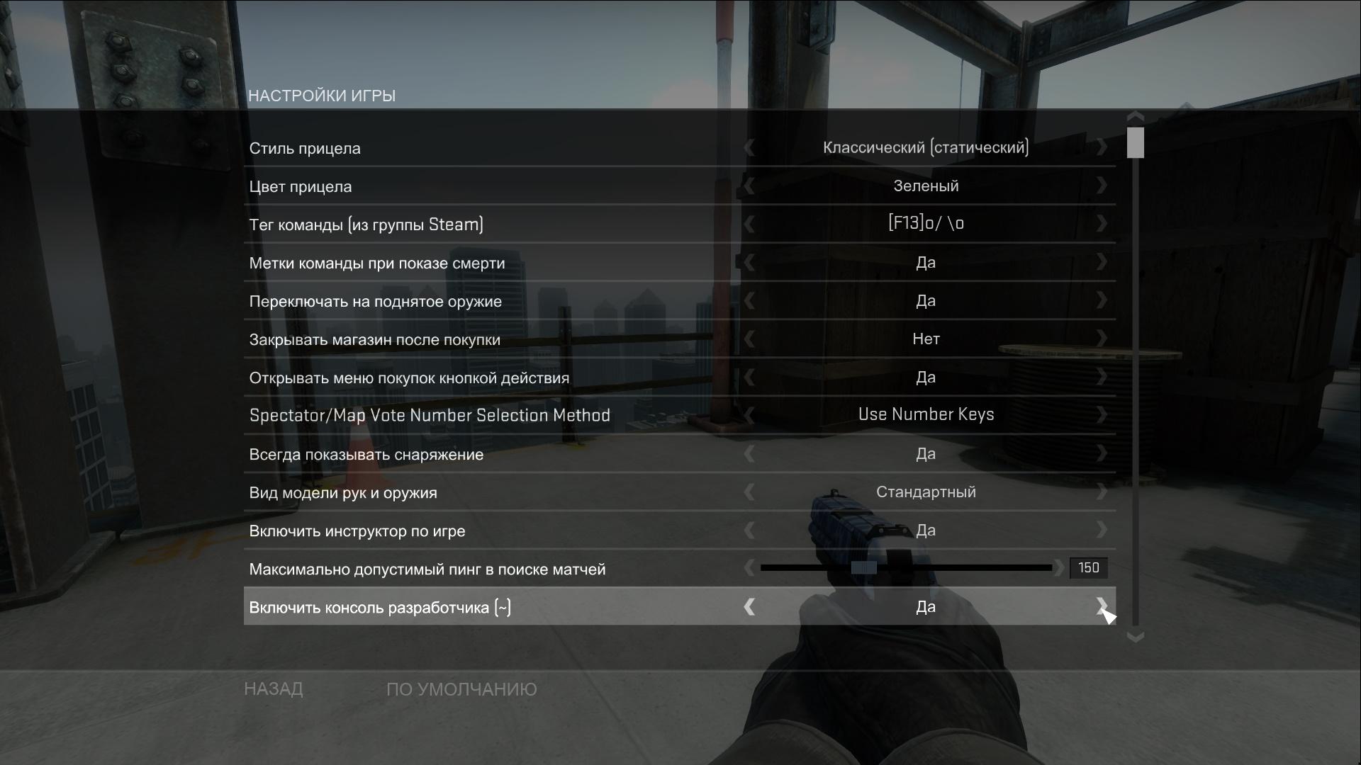 Настройки для маленького прицела в cs:go - Steam Community 89